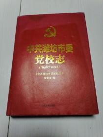 中共潍坊市委党校志