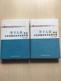 井下人员定位与无线通讯技术实用手册(上下全二册)