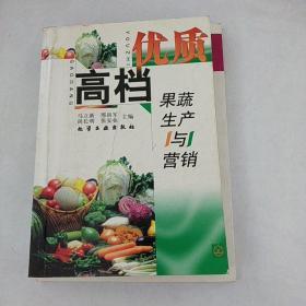 优质高档果蔬生产与营销