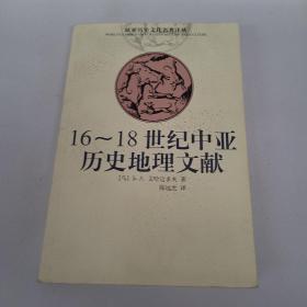 16-18世纪中亚历史地理文献
