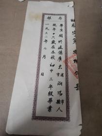 1951年毕业证书存根:上海市私立晓光中学(并入震旦附中,1958年并入上海市向明中学) 周修建(广东省潮阳人)