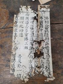 明代万历白棉纸经折装;软体写刻字体【1经折】南