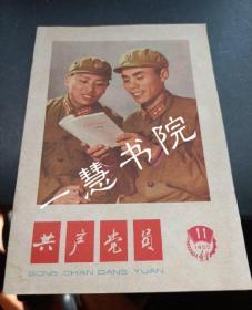共产党员 1965.11