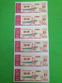 1970年南京市购物券6张, 最高指示 抓革命 促生产 要节约 闹革命