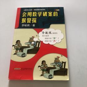 让数学火起来·李毓佩数学故事会:会用数学破案的猴警探(双色版)