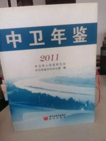 中卫年鉴. 2011