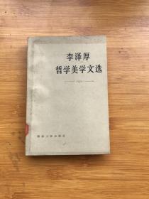 李泽厚哲学美学文选