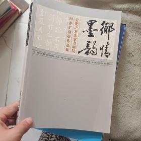 乡情墨韵 合肥之友北京书画院回乡汇报作品集