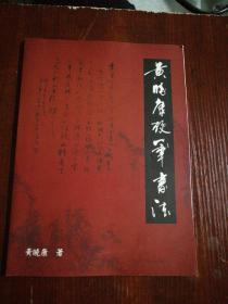 黄晓康硬笔书法