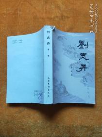 刘志丹第二卷