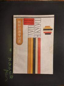 国际经济学对话(88年1版1印)