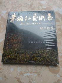 朱炳仁艺术集:解形熔意