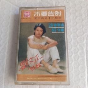 磁带:不要告别    刘文正特辑
