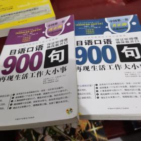 日语口语900句:再现生活工作大小事上下两册