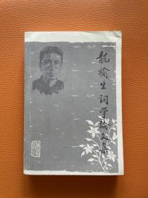 龙榆生词学论文集