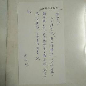 上海辞书出版社  周中民 先生 信札 六通六纸