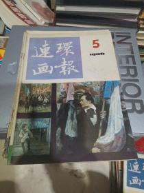 连环画报1986年第五期