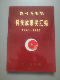 昆明医学院科技成果奖汇编1990—1996