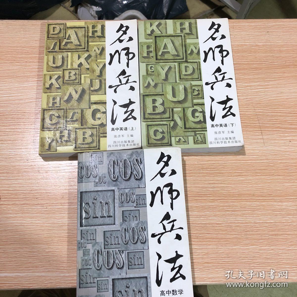 名师兵法,高中数学,高中英语上下册,三本合售