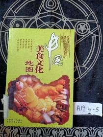 中国美食文化地图