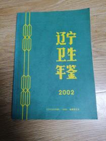 辽宁卫生年鉴2002