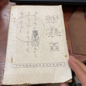 1987年,油印诗集一册