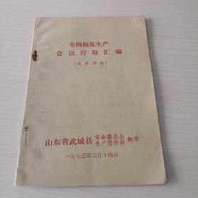 全国棉花生产会议经验汇编(技术部分);1—1—5