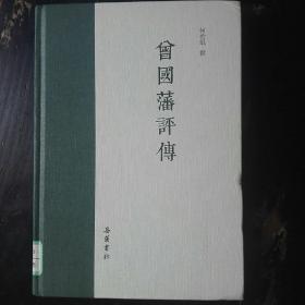 曾国藩评传(16开,精装)