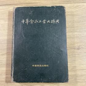 中华食品工业大辞典