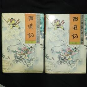 《西游记》1.2全 精装 大32开 吴承恩著 韦金校点 春风文艺出版社 1993年1版1印 私藏 品佳 书品如图.