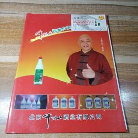 牛栏山陈酿白酒