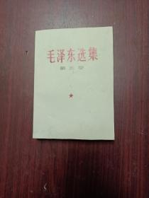 毛选毛著,毛泽东选集第五卷,一册全。这本书记载了建国以来的历次重大革命事件。有少数人闹事儿,毛主席有办法!(参见图片及395--397页)详情见图以及描述。