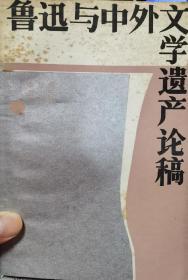 著名学者俞元桂(1921-1996)、黎舟、李万钧签名本《鲁迅与中外文学遗产论稿》,永久保真,假一赔百。