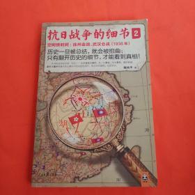 抗日战争的细节2:空间换时间:徐州会战、武汉会战(1938年)