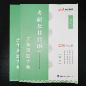 中公2019考研公共日语203历年真题大全