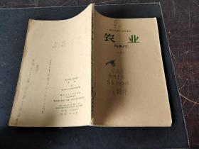 浙江省高中试用课本 农业 全