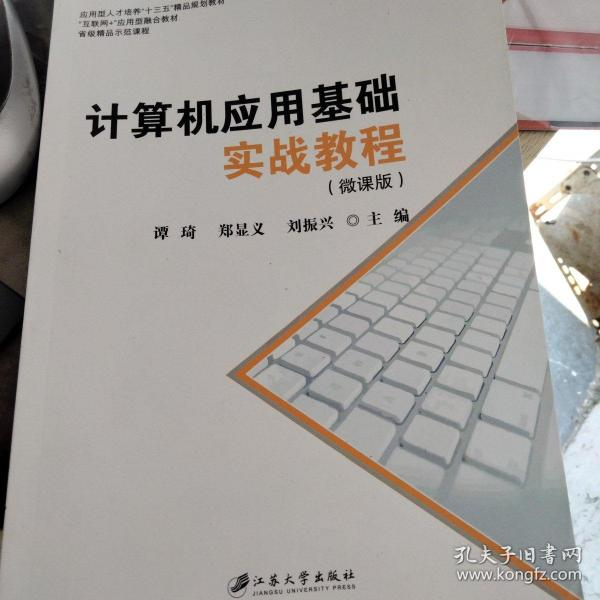 计算机应用基础 实战教程 微课版