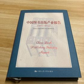 中国图书出版产业报告(2003-2004)