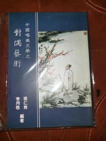 中国唯美文学之对偶艺术