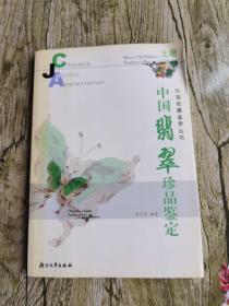 中国翡翠珍品鉴定:[图集]上册