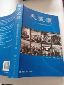 天波颂 : 中国通信百年纪事