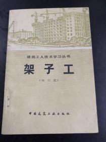 架子工(建筑工人技术学习丛书)(增订版)