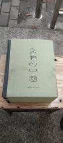 我们的中国 四册全 带盒套