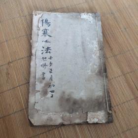 御纂医宗金鉴卷36~37
