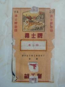 50年代怀旧收藏----上海地方名烟---【勇士】牌---烟标----虒人荣誉珍藏