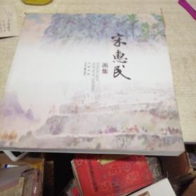 宋惠民画集