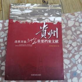 贵州改革开放三十年重要档案文献