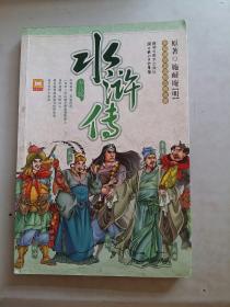 中国孩子必读的古典名著:水浒传(少儿版)