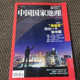 中国国家地理 2015.8月号   总第658期