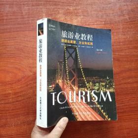旅游业教程(第八版):旅游业原理、方法和实践